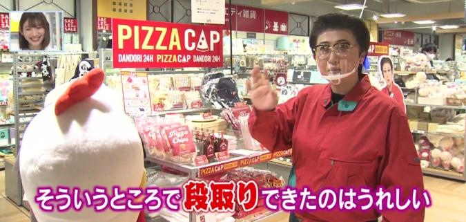 『バリはやッ!ZIP!』 福岡発出店