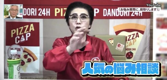 『バリはやッ!ZIP!』 悩み相談 西尾一男