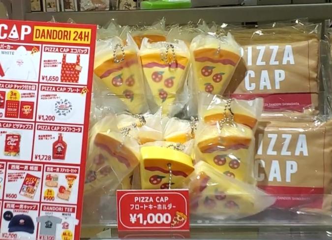 『バリはやッ!ZIP!』 キーホルダー