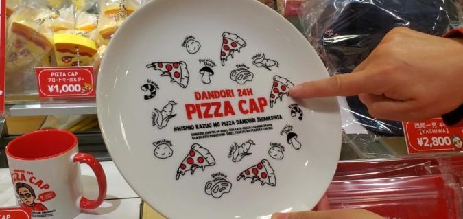 『バリはやッ!ZIP!』 皿