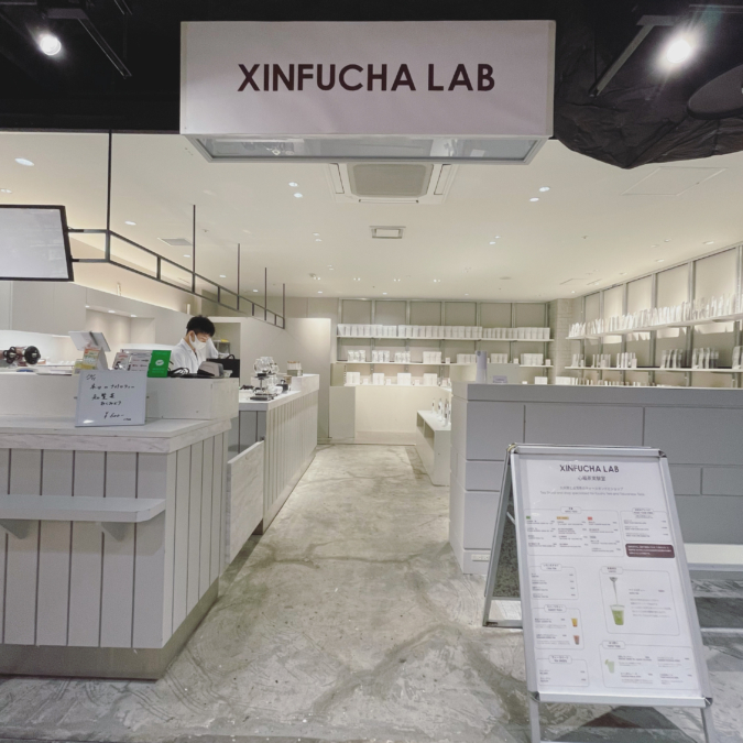 XINFUCHA LAB(心福茶実験室)