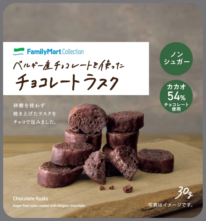 ベルギー産チョコレートを使ったチョコレートラスク
