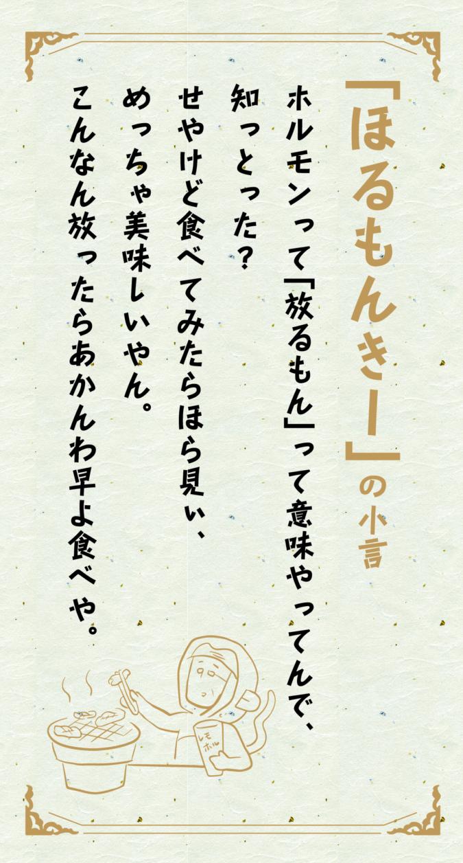 レモホル酒場~生ホルモンと勝手にレモンサワー