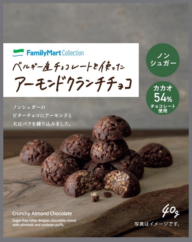ベルギー産チョコレートを使ったアーモンドクランチチョコ