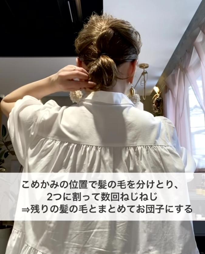 ねじねじ→お団子