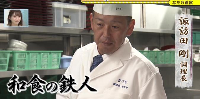バリはやッ!ZIP! TOYO'Sキッチン 諏訪田調理長