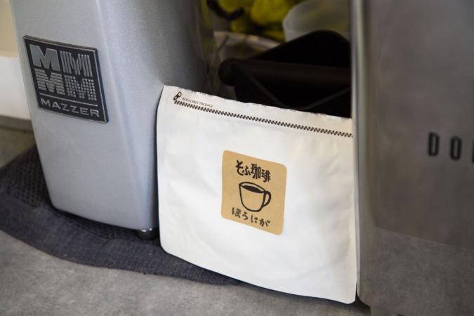 ヤキチ2号店 そふ珈琲 コーヒー