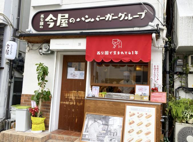 今屋のハンバーガー 西新店
