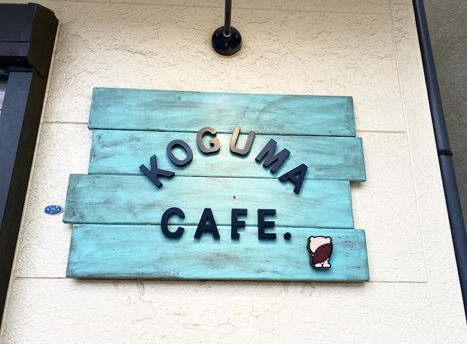 KOGUMA CAFE(コグマカフェ) 看板