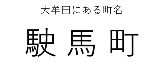 福岡県の難読地名クイズ<筑後地区編> 駛馬町