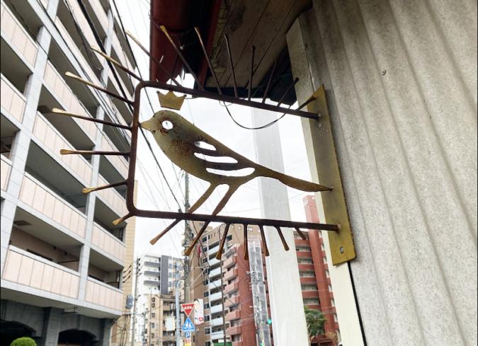 Canary Cafe 看板