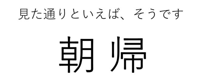 福岡県の難読地名クイズ<筑後地区編> 朝帰