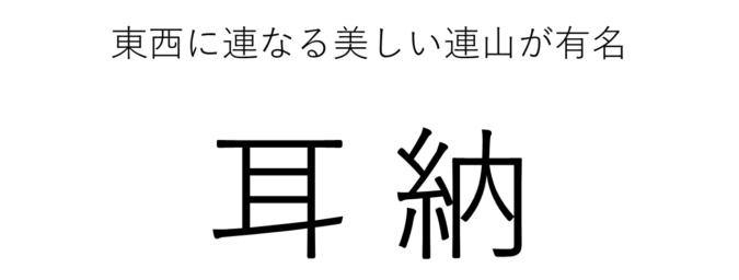 福岡県の難読地名クイズ<筑後地区編> 耳納