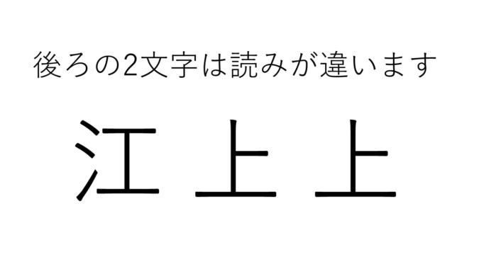 福岡県の難読地名クイズ<筑後地区編> 江上上