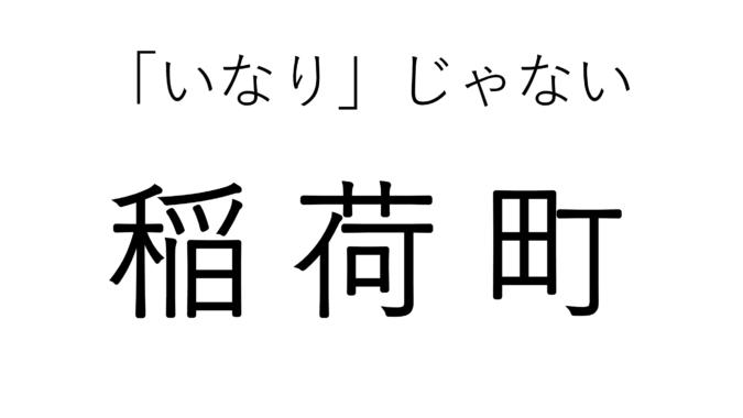 福岡県の難読地名クイズ<筑後地区編> 稲荷町