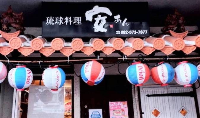 琉球料理 安 外観