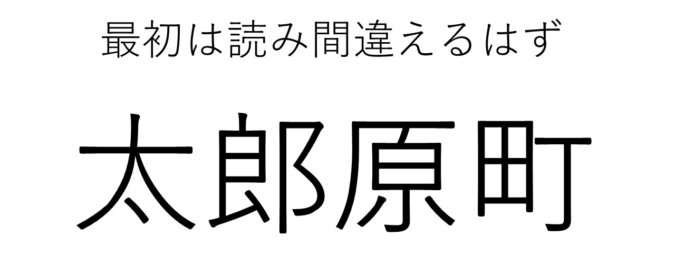 福岡県の難読地名クイズ<筑後地区編> 太郎原町