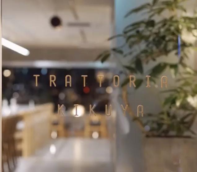 TRATTORIA KIKUYA(トラットリアキクヤ) 入り口