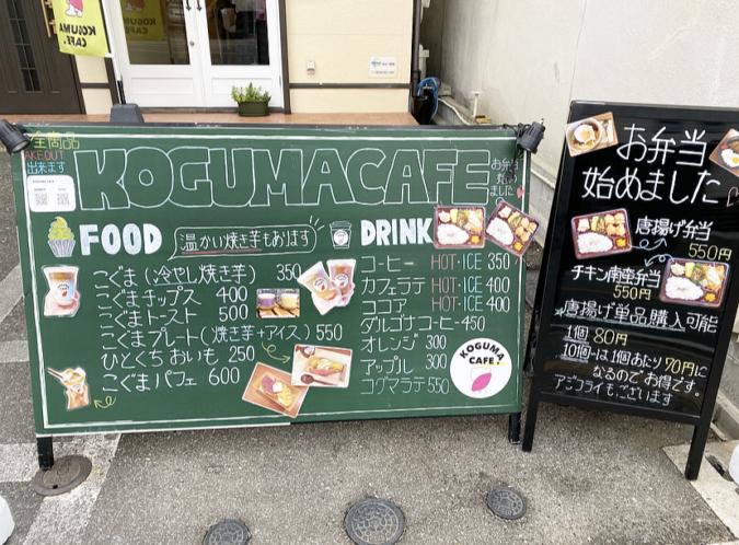 KOGUMA CAFE(コグマカフェ) メニュー