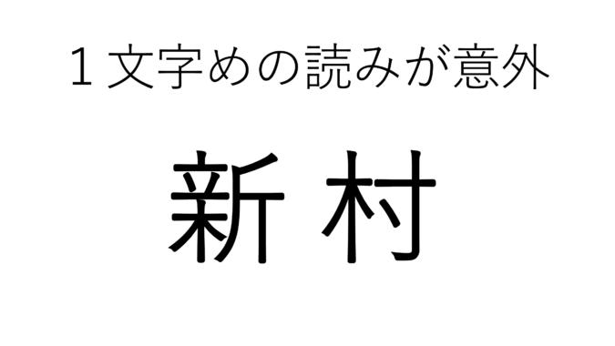福岡県の難読地名クイズ<筑後地区編> 新村