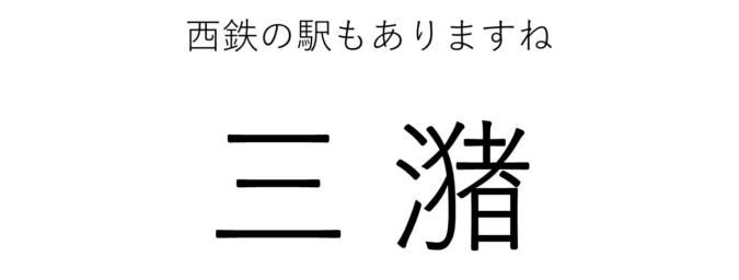 福岡県の難読地名クイズ<筑後地区編> 三潴