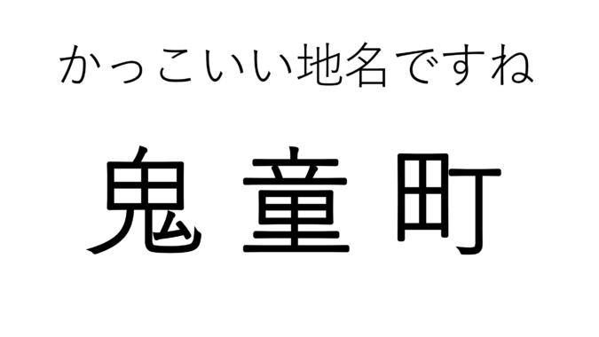 福岡県の難読地名クイズ<筑後地区編> 鬼童町