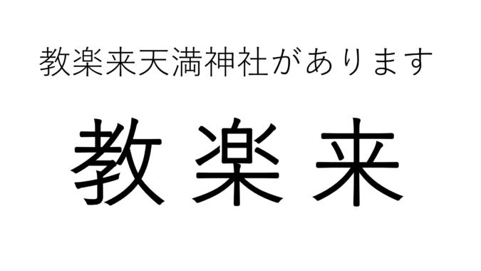 福岡県の難読地名クイズ<筑後地区編> 教楽来