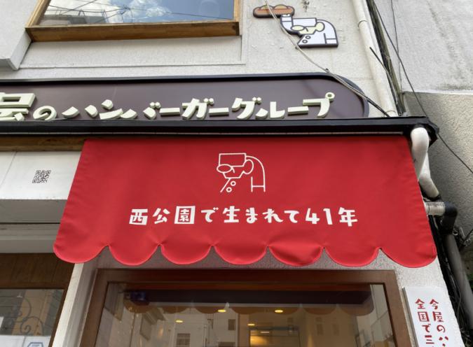 今屋のハンバーガー 西新店 入り口