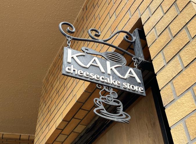 KAKA cheese cake store(カカ チーズケーキストア) 看板
