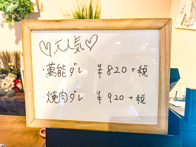 キッチン萬のタレ購入看板 キッチン萬(まん)