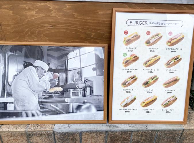 今屋のハンバーガー 西新店 メニュー