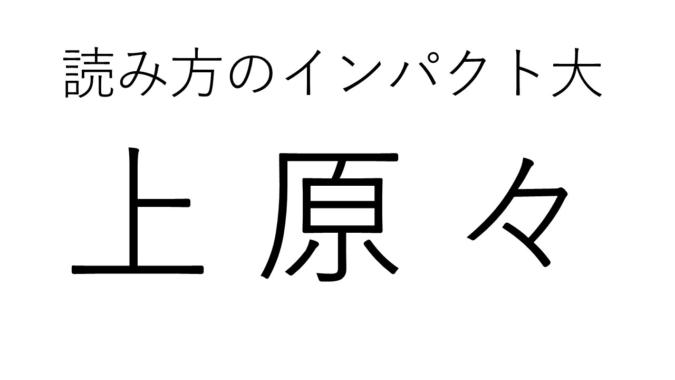 福岡県の難読地名クイズ<筑後地区編> 上原々