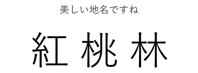 福岡県の難読地名クイズ<筑後地区編> 紅桃林