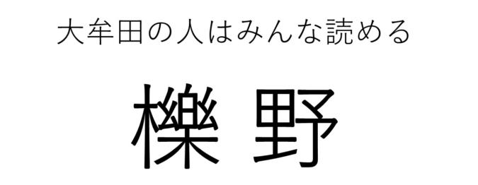 福岡県の難読地名クイズ<筑後地区編> 櫟野