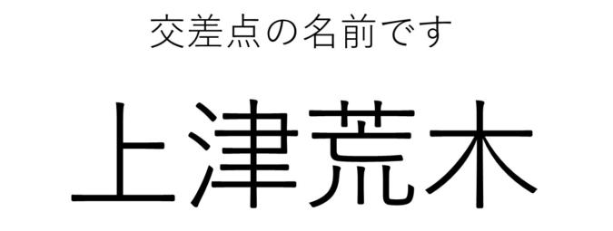 福岡県の難読地名クイズ<筑後地区編> 上津荒木