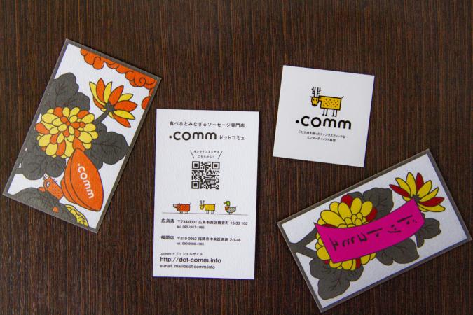 .comm(ドットコミュ)福岡店 ショップカード