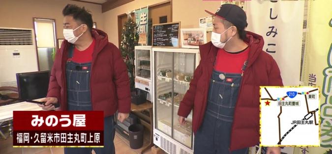 FBS福岡放送『めんたいワイド』「人生コレに賭けてます」 みのう屋 店内