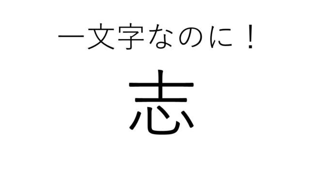 福岡県の難読地名クイズ<筑後地区編> 志