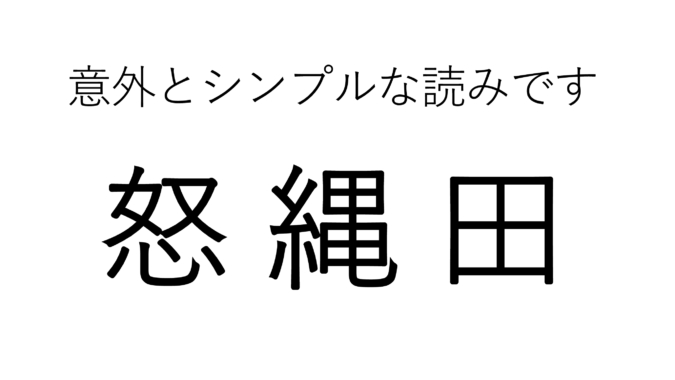 福岡県の難読地名クイズ<筑後地区編> 怒縄田