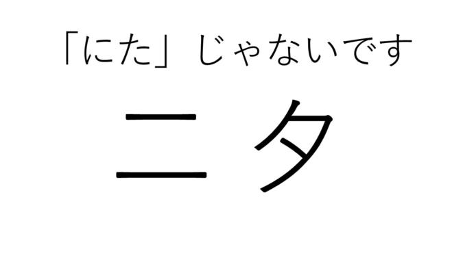 福岡県の難読地名クイズ<筑後地区編> 二夕