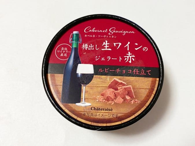 樽出し生ワインのジェラート 赤 ルビーチョコ仕立て パッケージ