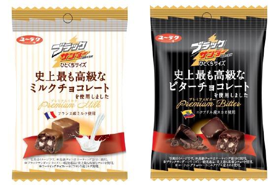 ブラックサンダー史上最も高級なミルクチョコ/ビターチョコ