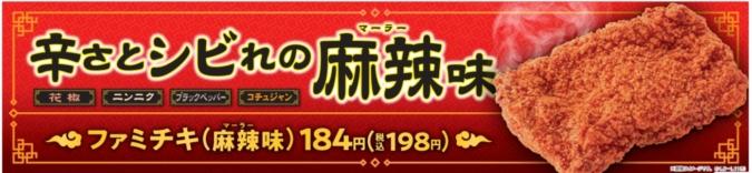 ファミチキ(麻辣(マーラー)味)