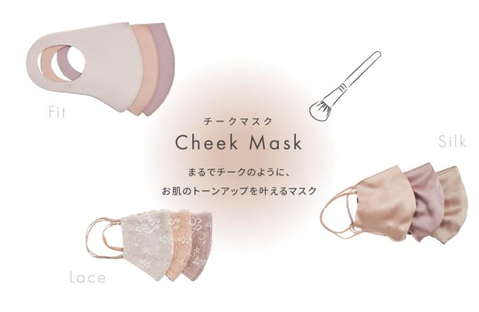 「チークマスク」全3型 スナイデル