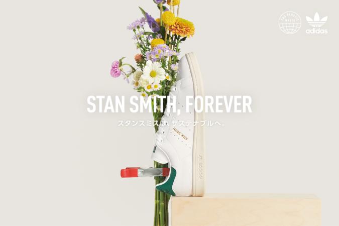 STAN SMITH イメージ