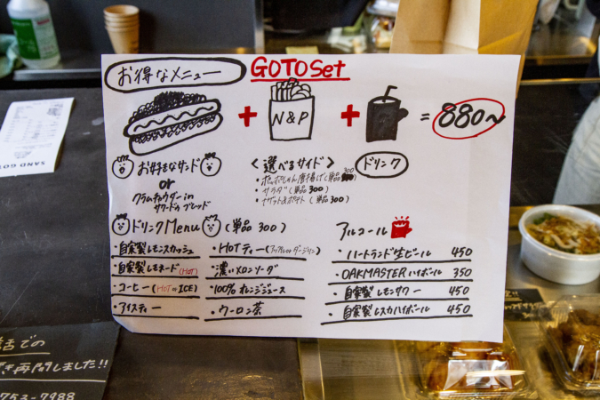 『SAND GOTO(サンドゴトウ)』 メニュー