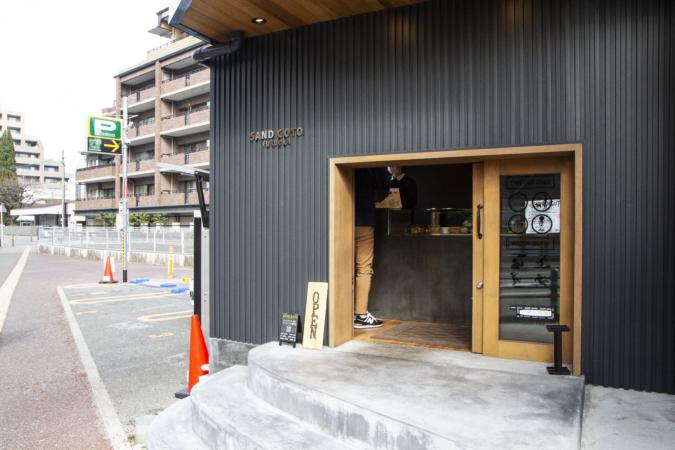『SAND GOTO(サンドゴトウ)』入口
