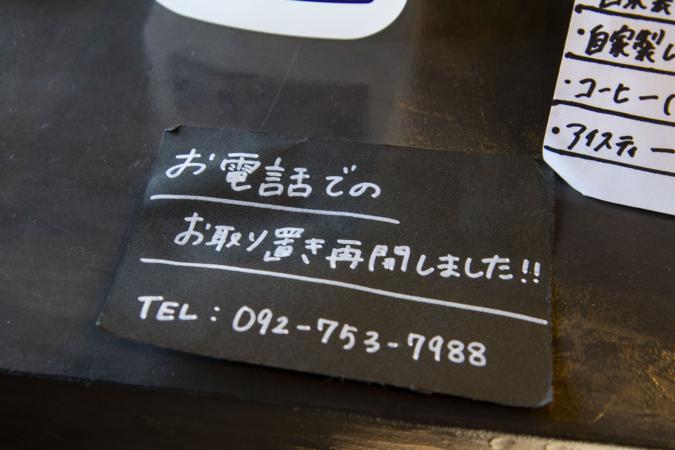 『SAND GOTO(サンドゴトウ)』 取り置きOK