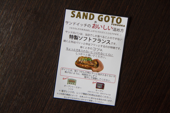 『SAND GOTO(サンドゴトウ)』 温め方