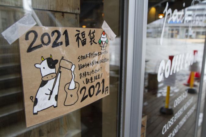 ベーカリー&コーヒーストア『ストック』 福袋